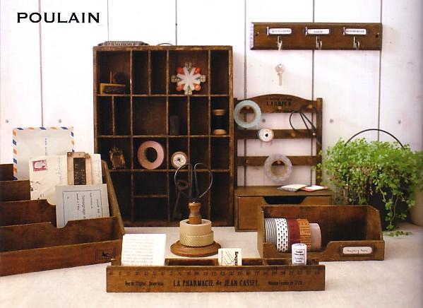POULAIN テープやスタンプなどの定番雑貨がすっきり収まる収納小物シリーズ。