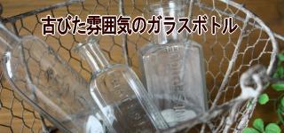 古びた雰囲気のガラスボトル